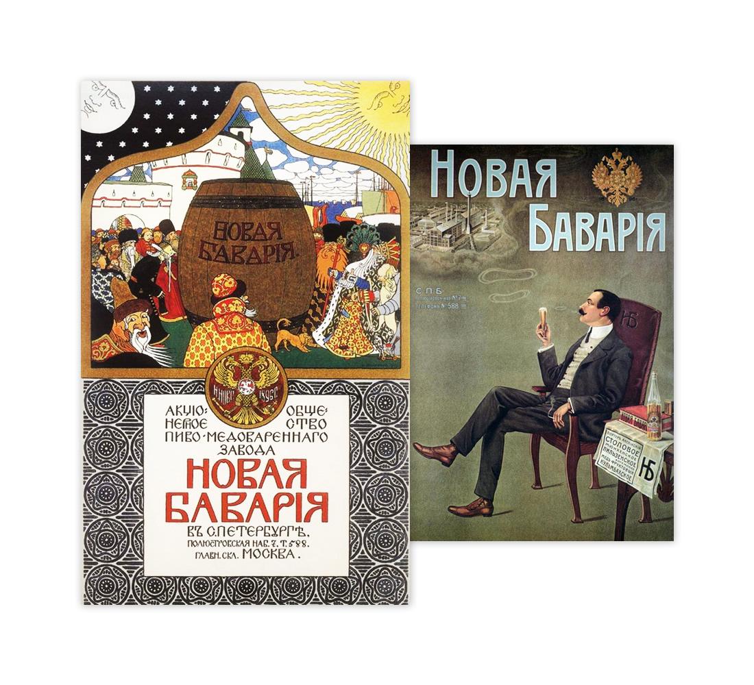 Популярная история русской рекламы Rek06