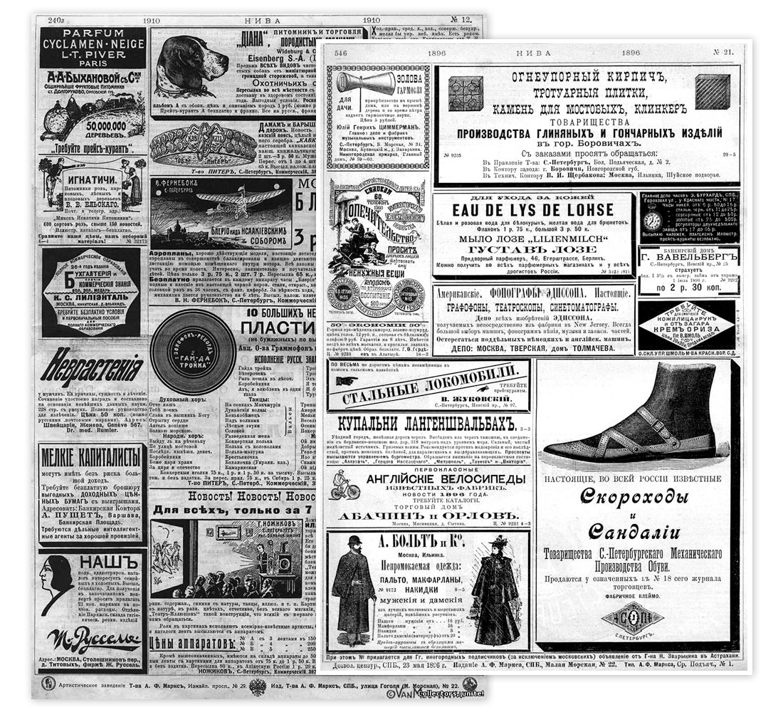 Популярная история русской рекламы Rek15