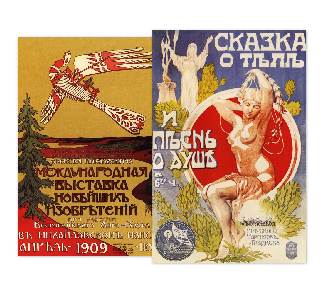Популярная история русской рекламы Rekx13