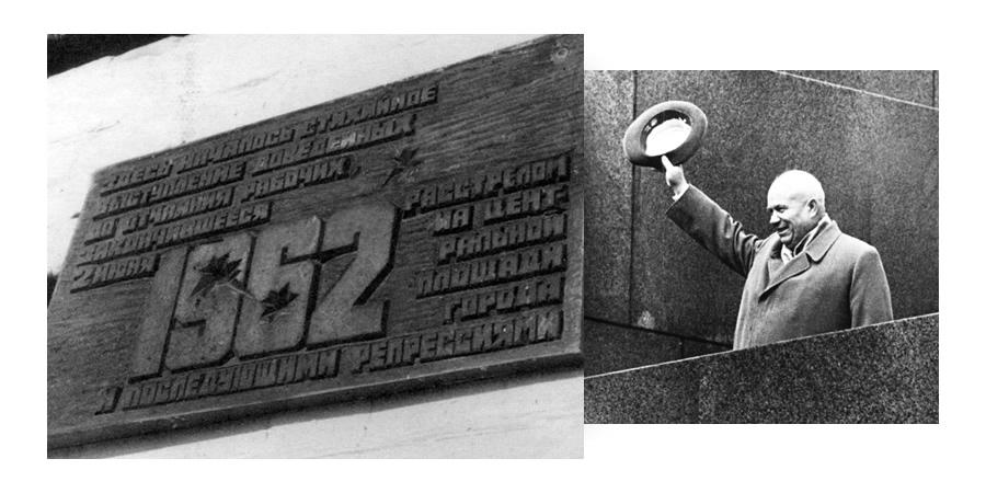 К годовщине Новочеркасского расстрела Nov6