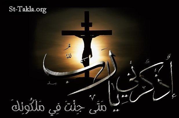 تأملات فى الاسبوع الاول من الصوم الكبير Www-St-Takla-org___Remember-Me-O-Lord