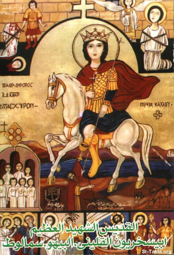 أبسخيرون القللينى وشفاعته القوية مع الطلبة St-Takla-org_Coptic-Saints_Saint-Abaskhairoun-01
