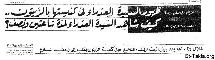 10 - ظهور العذراء .. فى كنيسة الزيتون 2 أبريل 1968 Www-St-Takla-org__Saint-Mary_Apparitions-1-Zaitoun-31