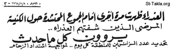 10 - ظهور العذراء .. فى كنيسة الزيتون 2 أبريل 1968 Www-St-Takla-org__Saint-Mary_Apparitions-1-Zaitoun-32