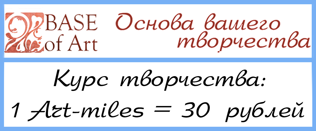 """Base of Art""-наш партнер из России  Kurs_kopiya"