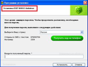 Trojan.SMSSend вымогает у пользователей деньги за установку бесплатного ПО 008.1