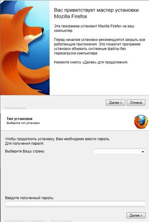 Trojan.SMSSend вымогает у пользователей деньги за установку бесплатного ПО Ffox
