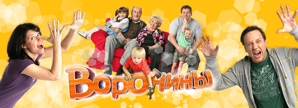 Наши любимые сериалы Kinopoisk.ru-Voroniny-1213837