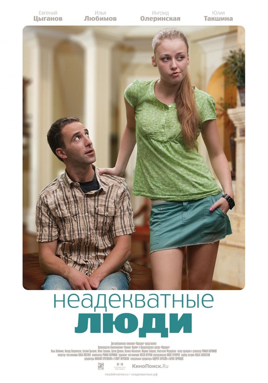 Неадекватные люди Kinopoisk.ru--1422895