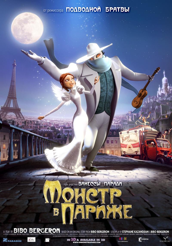 Монстр в Париже / A Monster in Paris (2011) Kinopoisk.ru-Un-monstre-_26_23224_3B-Paris-1675232