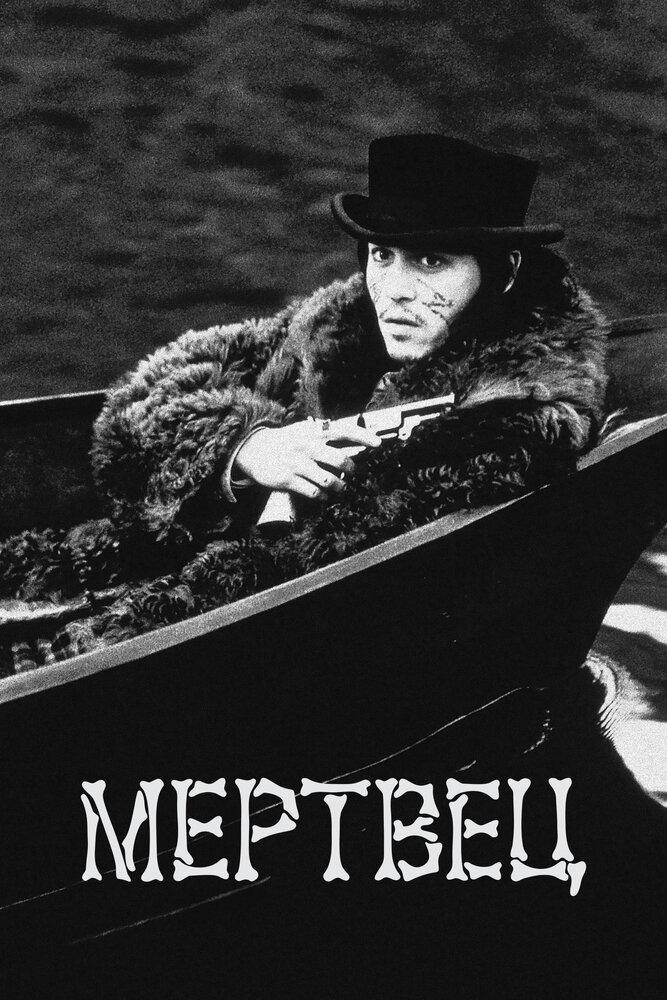 Мертвец (1995) 2272