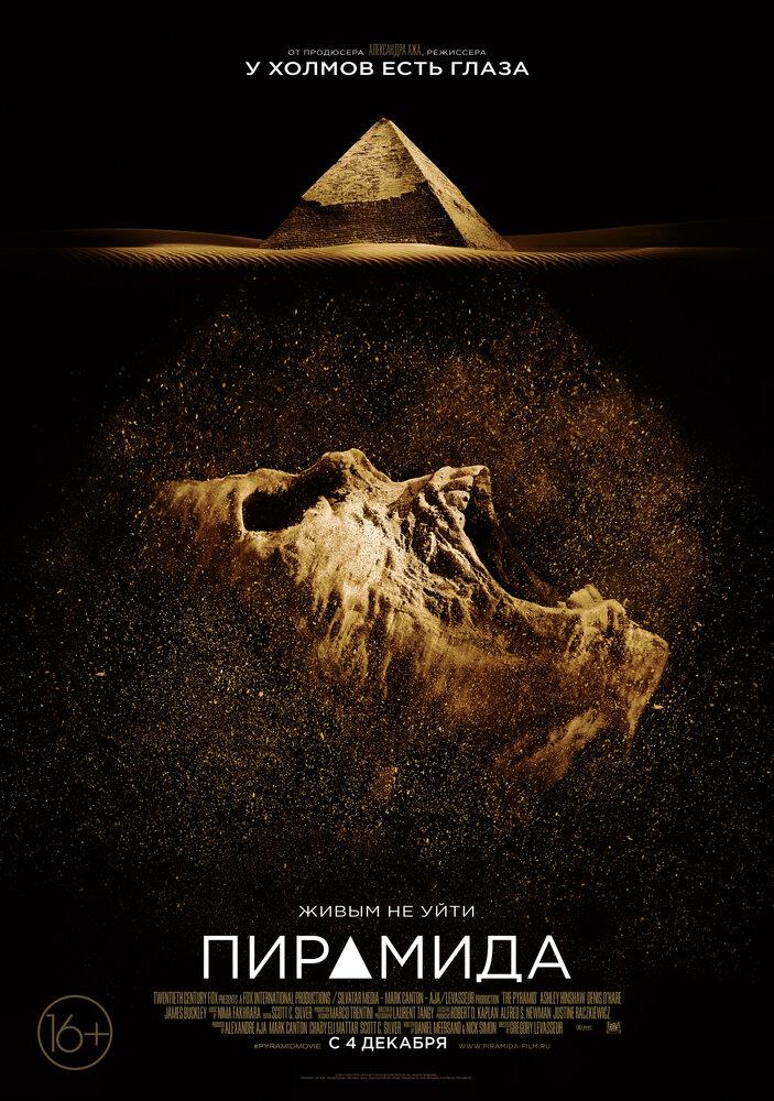 Пирамида (The Pyramid) 2014 749507