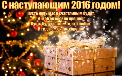 С Новым 2017 Годом!!! - Страница 3 18171420_79138thumb500