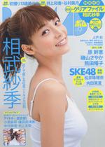 SCANDAL on Bomb.tv Magazine O0150021010683809066