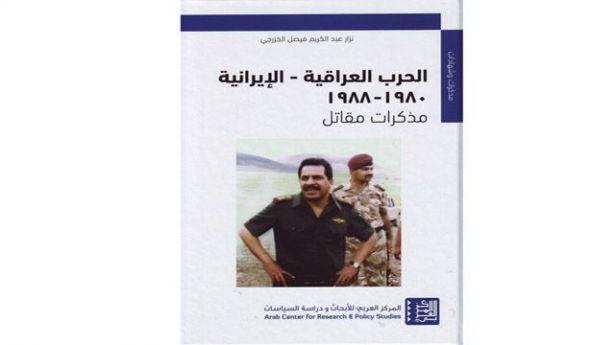 صدور كتاب جديد عن الحرب العراقيه - الايرانيه للفريق الركن نزار الخزرجي  P09-02-N25342-640_489508_large