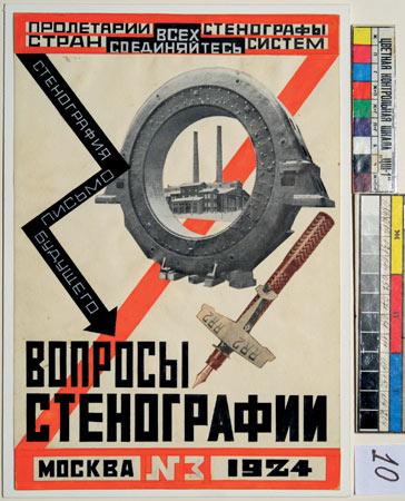Biografías de Mujeres Socialistas. Popova-magazine-cover-001