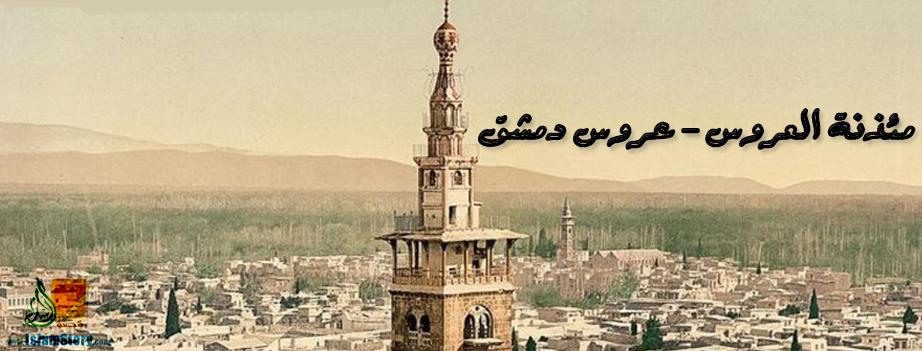 مئذنه العروس عروس دمشق  444