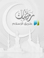 نحن والكريمين رمضان والقرآن Ramadan