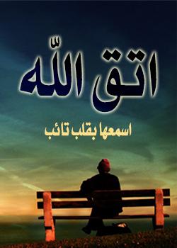 الدين النصيحه - شاركونا Taqwa