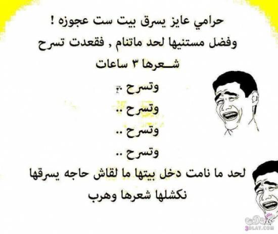صور نكت مصرية مضحكة F34eb06b9893cd6ac476a7039be24dcd