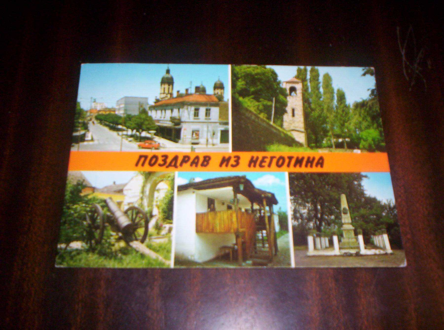 Pošalji mi razglednicu, neću SMS, po azbuci - Page 7 RAZGLEDNICA-NEGOTIN-2-_slika_O_2799322