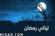 ليالي رمضان Dros_2014_06_26_25