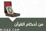 من أحكام القرآن 2 Ahkam_alqoran