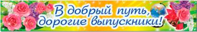 Выпускной бал.   Август 2016 г. 1828425
