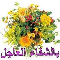 نونا شفاكِ الله و عفاكِ Bouquet