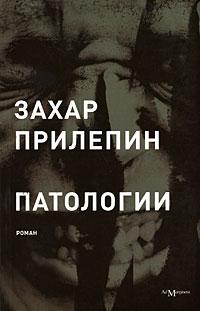 Захар Прилепин. Патологии. 1000808517