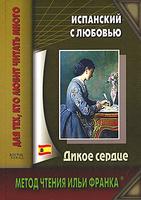 Дикое сердце / Corazon salvaje/фильм,сериалы,книга 1000733267