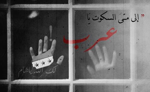 وش دخلنا في سوريا . . تعال لتعلم Tumblr_m15hgcilhv1qcuizjo1_500