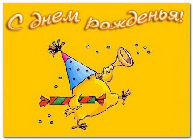 Ольга, с Днем рождения! %D0%B4%D1%80