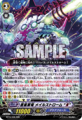 Card of the Week [06.01.2014] 280px-BT15-008-RRR_%28Sample%29