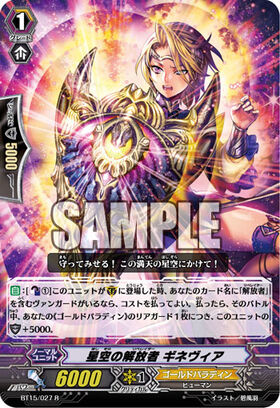 Card of the Week [20.01.2014] 280px-BT15-027-R_%28Sample%29