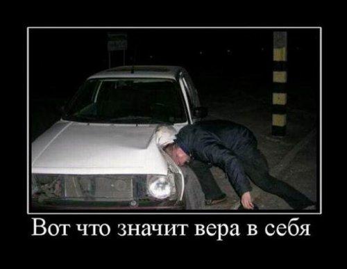 подборка от стасевича - Страница 2 Stimka.ru_1281271444_1281079729_demotivatori013