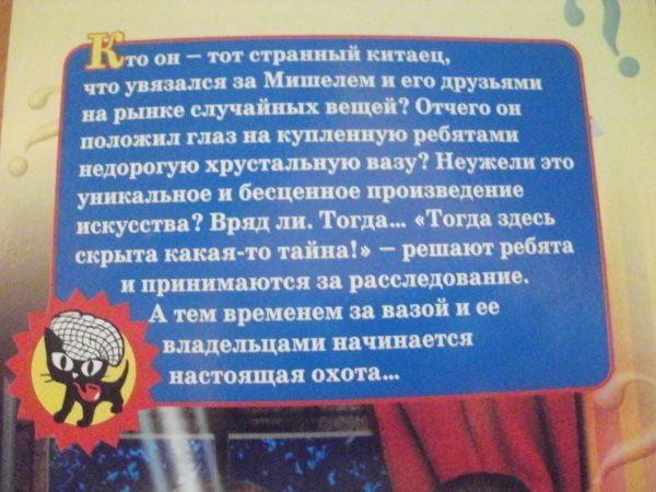 Georges Bayard en russe - Page 2 72927266