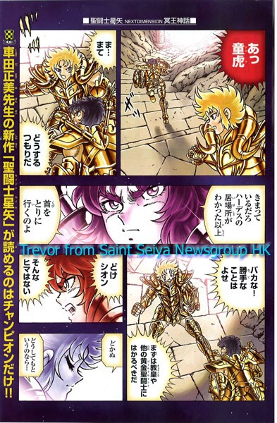 SAINT SEIYA NEXT DIMENSION - Page 3 5942856