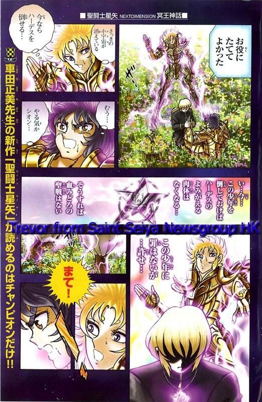 Saint Seiya Next Dimension - Page 2 6191200