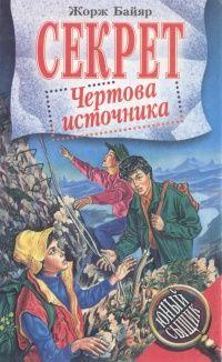 Georges Bayard en russe 59886678