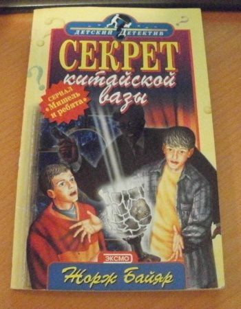 Georges Bayard en russe - Page 2 72927268