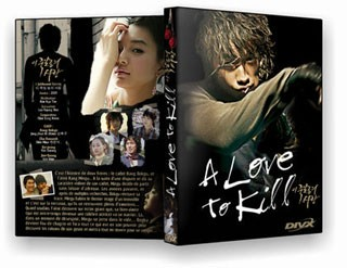 A love to kill 11017380_m