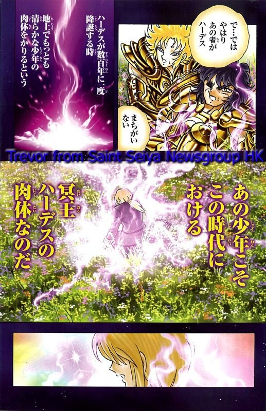 Saint Seiya Next Dimension - Page 2 6191188