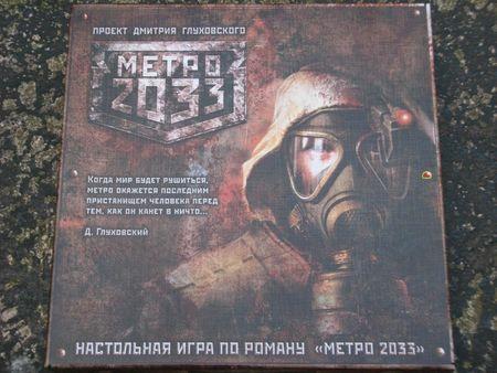 Metro 2033 67875780_p