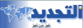 جريدة التجديد المغربية