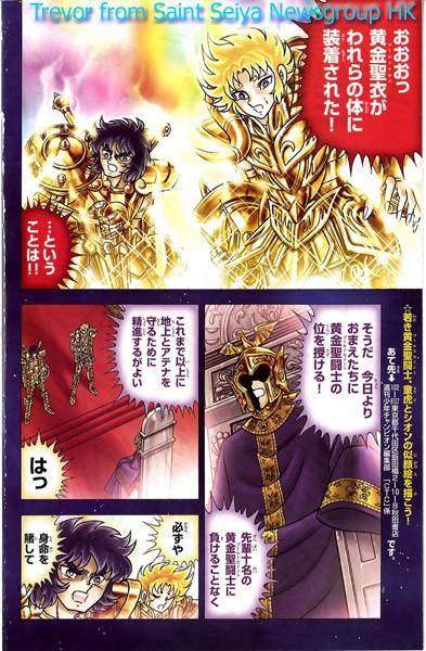 SAINT SEIYA NEXT DIMENSION - Page 3 5942834
