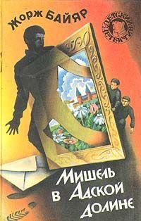 Georges Bayard en russe 59886572
