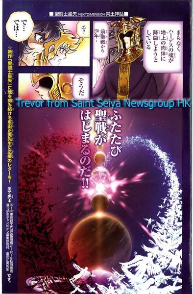 Saint Seiya Next Dimension - Page 2 5942840