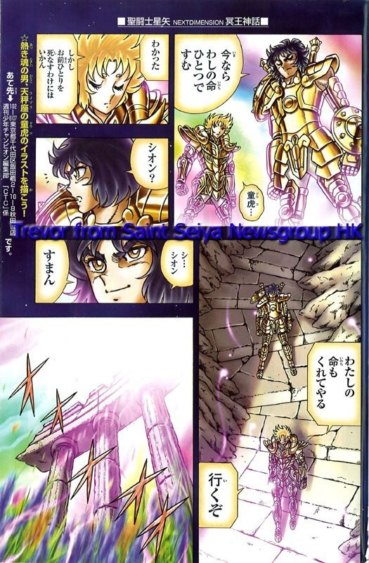 Saint Seiya Next Dimension - Page 2 6191181