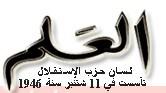 جريدة العلمء